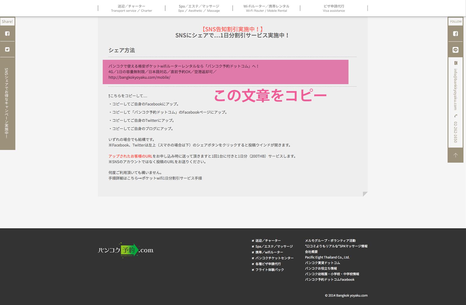 share_step1