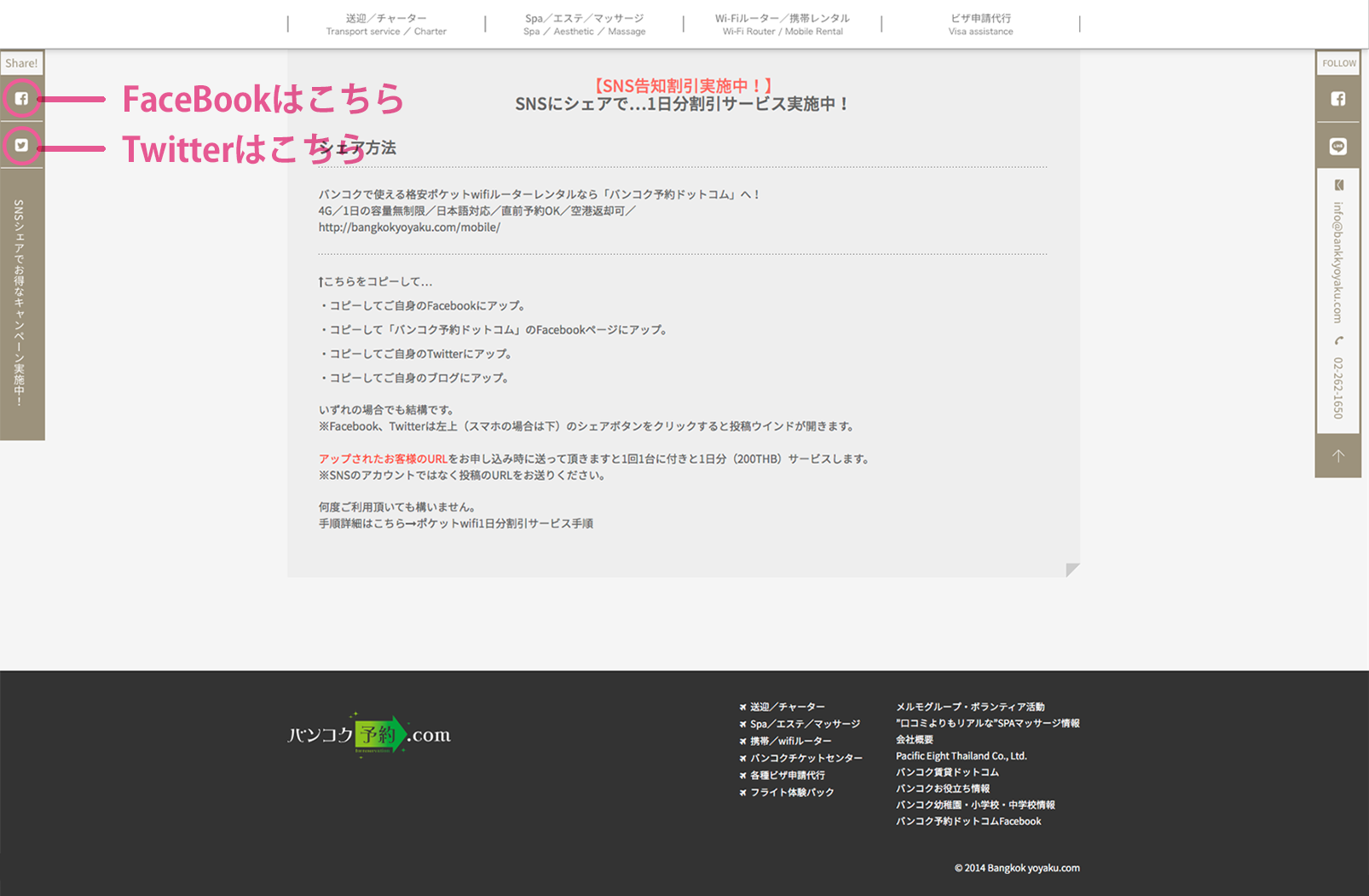 share_step2