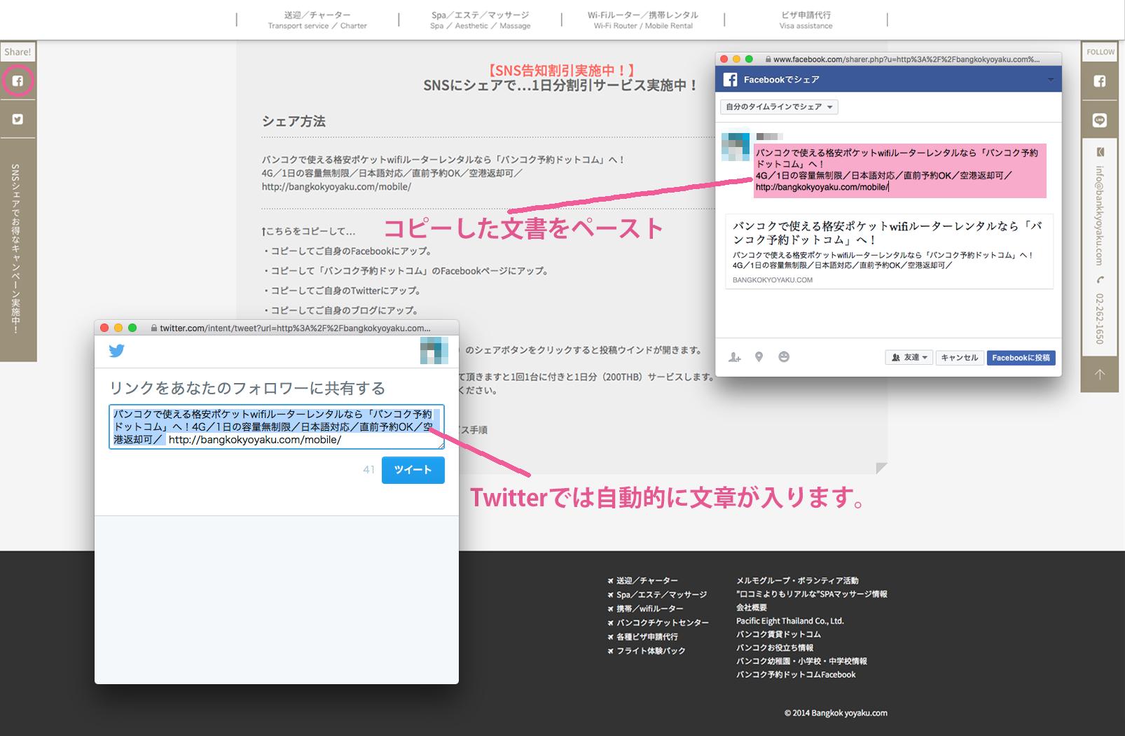 share_step3